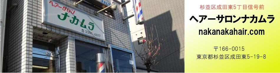 杉並区青梅街道沿い成田東5丁目信号前 ヘアーサロンナカムラ